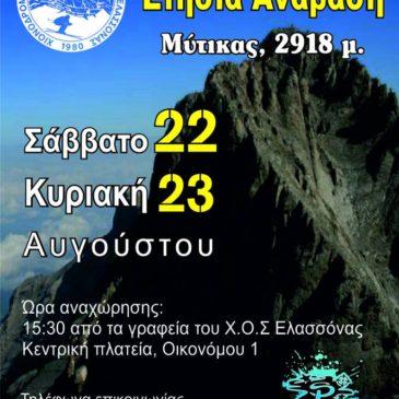 Ετήσια ανάβαση στον Μύτικα του Χ.Ο.Σ. Ελασσόνας
