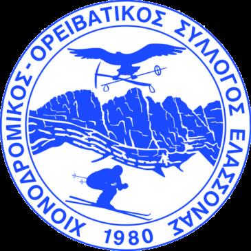 Φυτώριο Χιονοδρομίας 2015-2016 Χ.Ο.Σ. Ελασσόνας