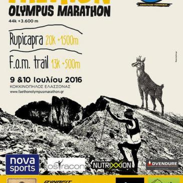 FAETHON OLYMPUS MARATHON 2016: Η αφίσα του 5ου F.O.M