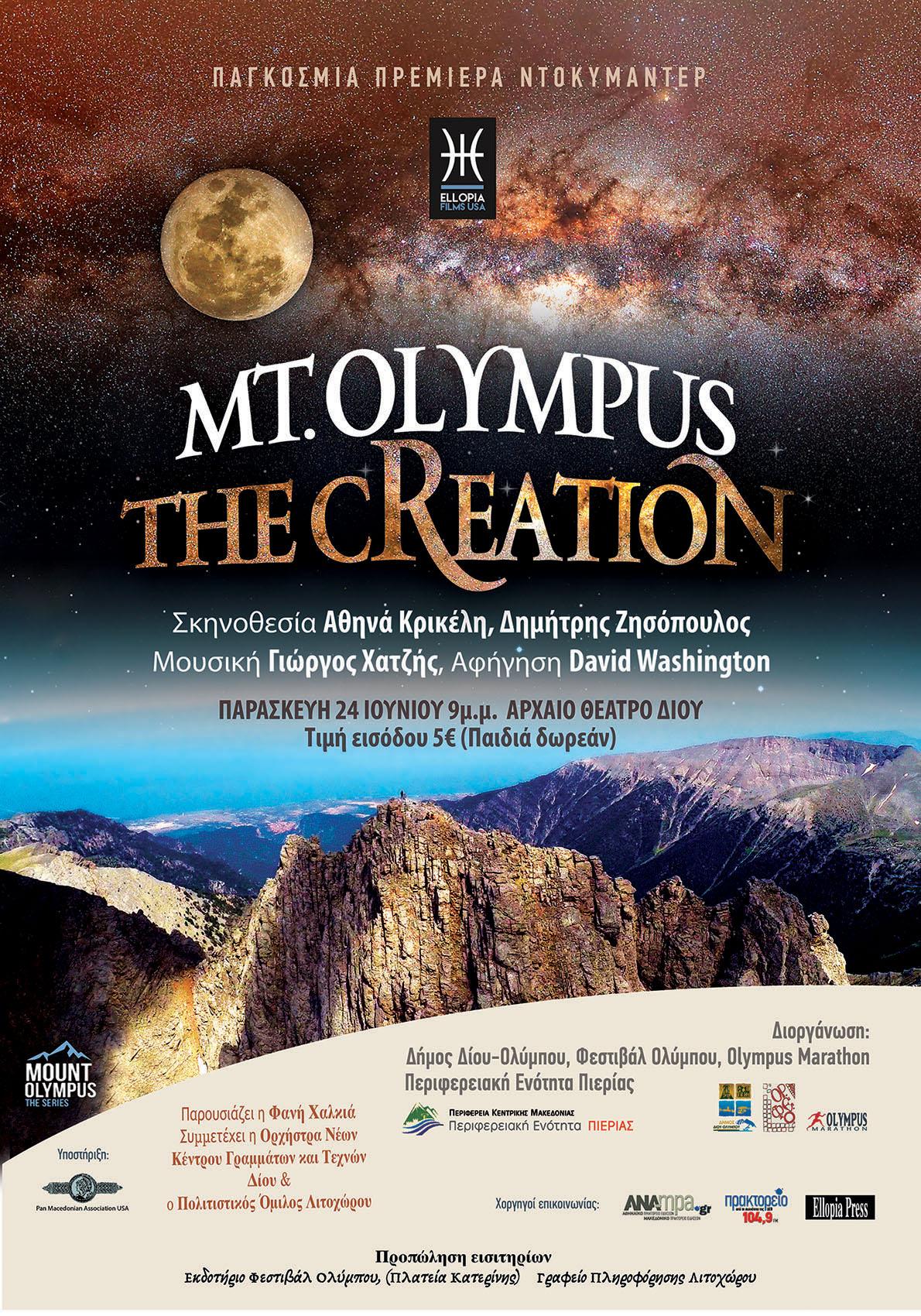 """Πρεμιέρα της ταινίας για τον Όλυμπο """"The Creation"""""""